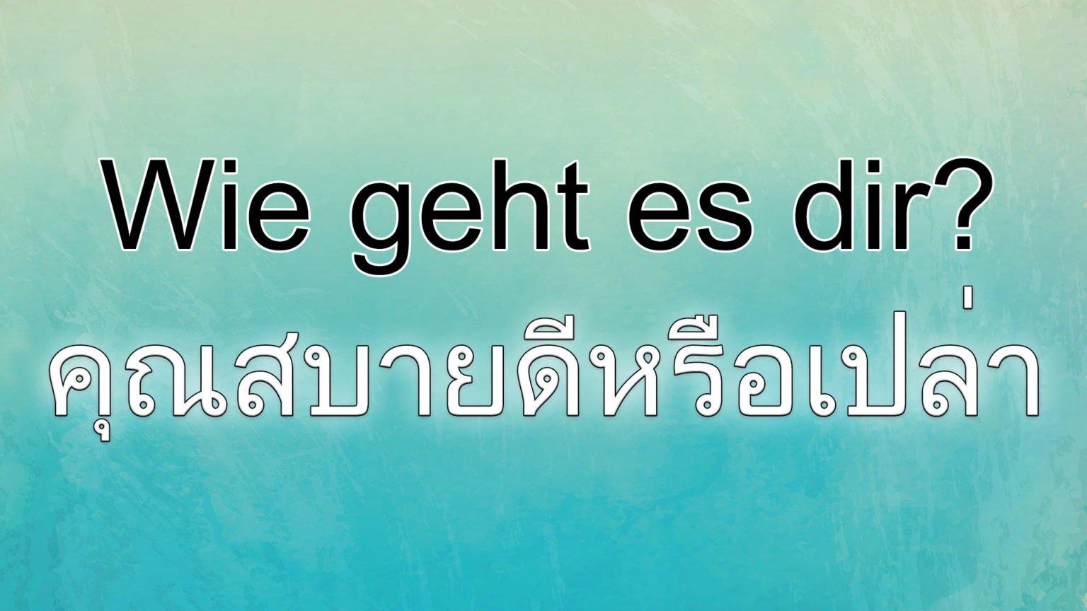 Was heißt Wie geht es dir? auf Thailändisch   Deutsch-Thai